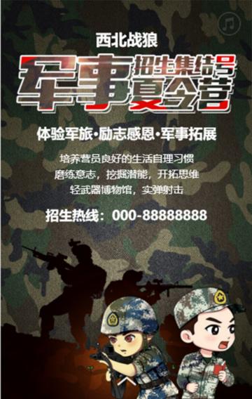 军事夏令营招生夏令营招生军事迷彩夏令营招生宣传暑假夏令营招生宣传