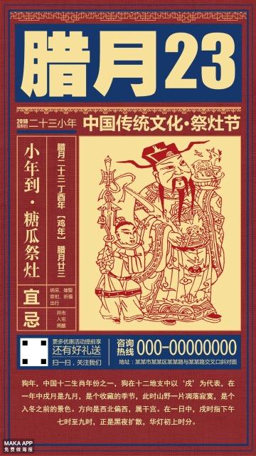 中国传统节日小年海报 >