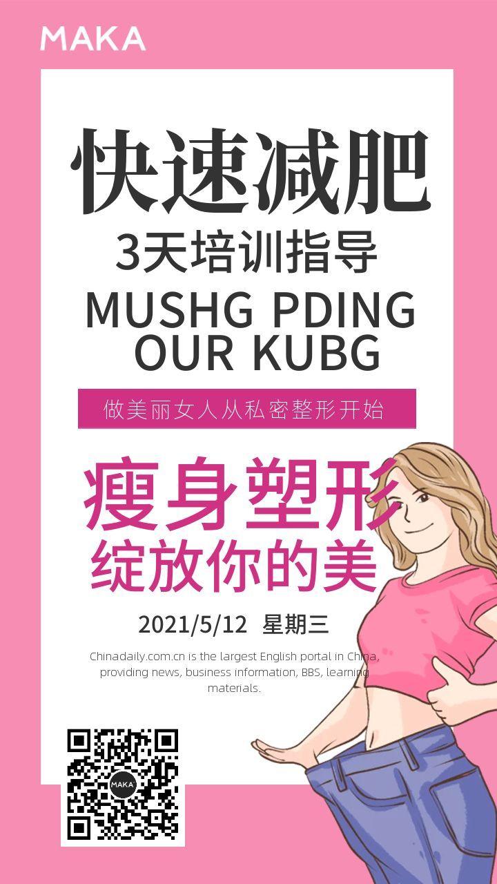 粉色减肥管理课程之快速减肥培训指导等通用商品促销海报模板