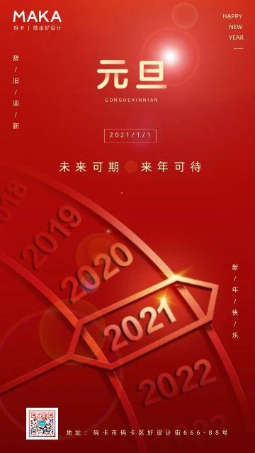 红色大气中国风2021元旦日签海报