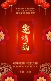 大红传统中国风活动开业周年庆会议邀请函H5模板