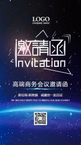 创意邀请函蓝色商务科技企业会议活动邀请手机版海报