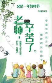 浅绿卡通教师节感谢师恩H5