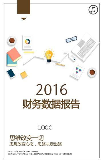 2016财务数据报告