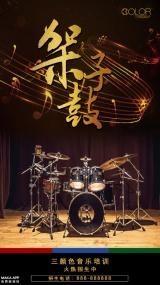 架子鼓音乐招生培训宣传通用海报(三颜色设计)