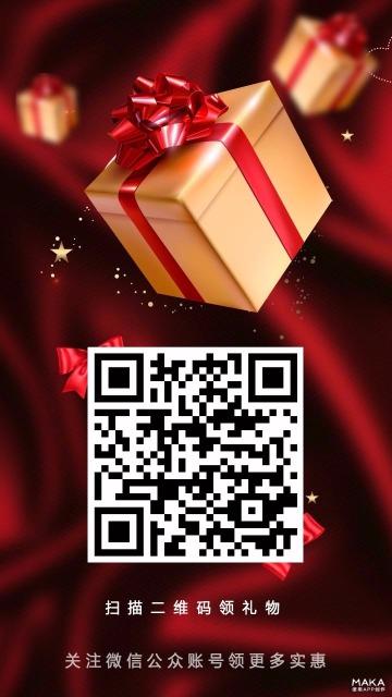 红色简约二维码扫描领礼物微信公众账号关注海报