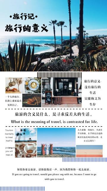 蓝色清新文艺旅游宣传拼图相册手机海报
