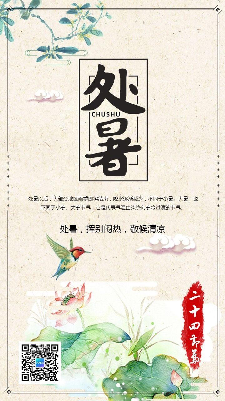 灰色简约文艺清新处暑节气日签手机海报