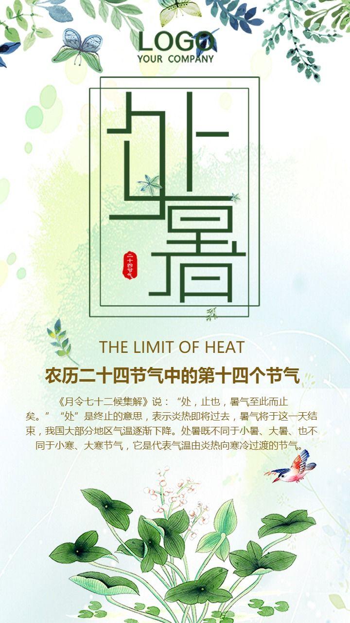 小清新风格处暑节气企业宣传推广海报
