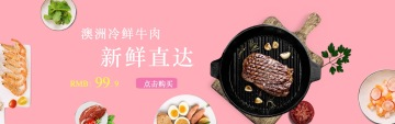 清新美味牛肉电商banner