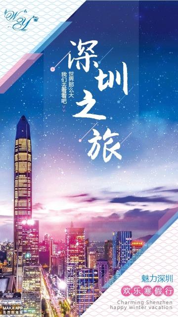 年终寒假旅游宣传推广海报