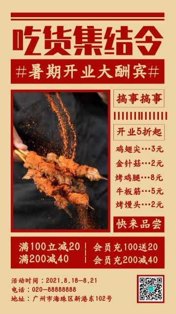 复古风开业大酬宾烧烤美食促销活动手机海报