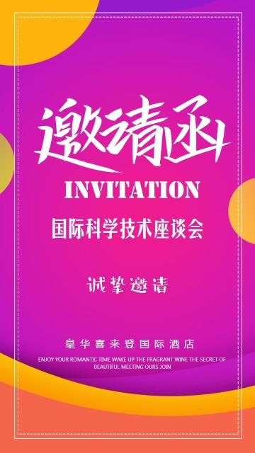 简约时尚企事业公司单位会议邀请函