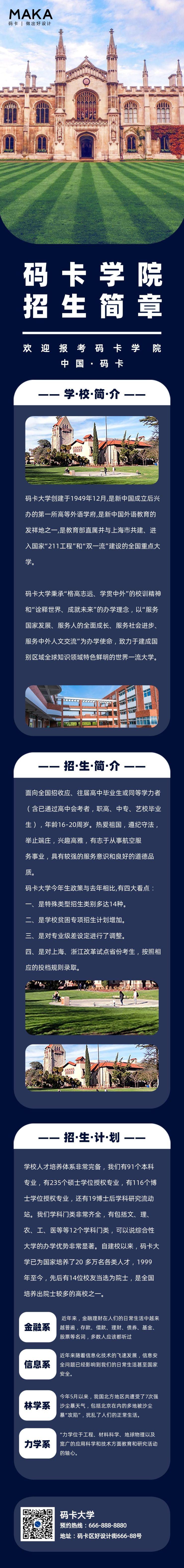 蓝色简约风学院招生简章宣传长图