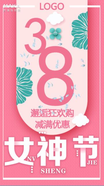 3.7女生节女神节祝福专属促销优惠贺卡企业个人通用唯美浪漫清新文艺