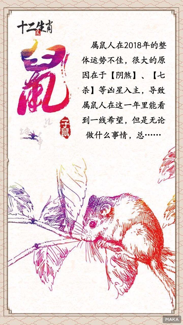 十二生肖之鼠简约海报