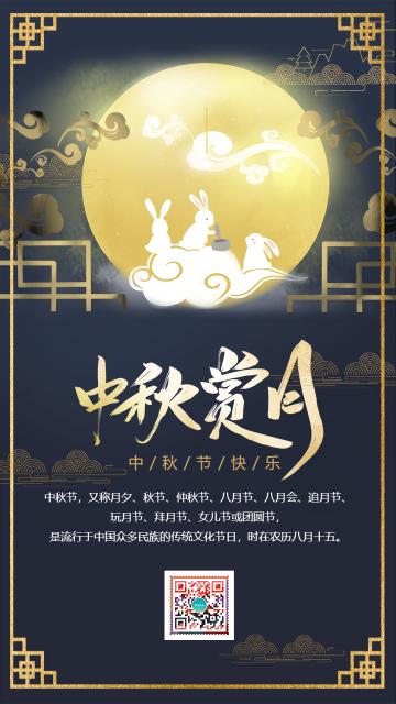 黄色扁平简约中秋节赏月节日宣传海报