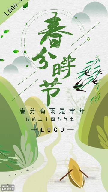 春分时节知识宣传二十四节气企业个人通用中国风清新文艺知识宣传