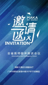 蓝色商务科技企事业单位会议邀请函海报