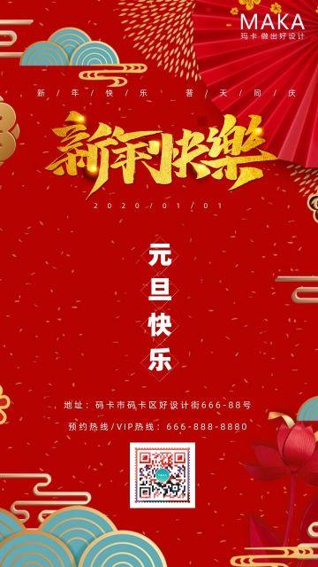 红色简约元旦祝福宣传海报