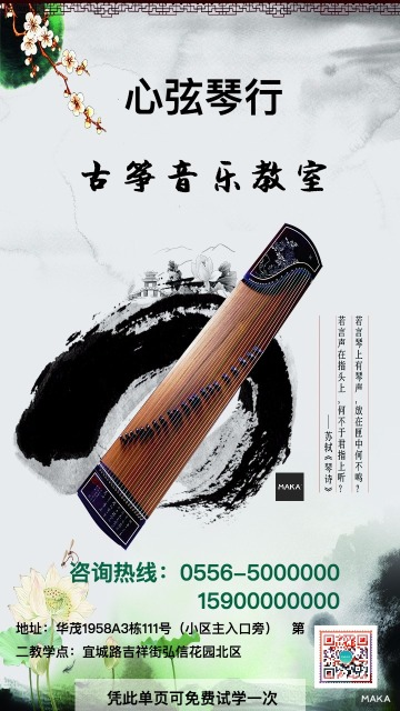 古风琴行招生宣传海报