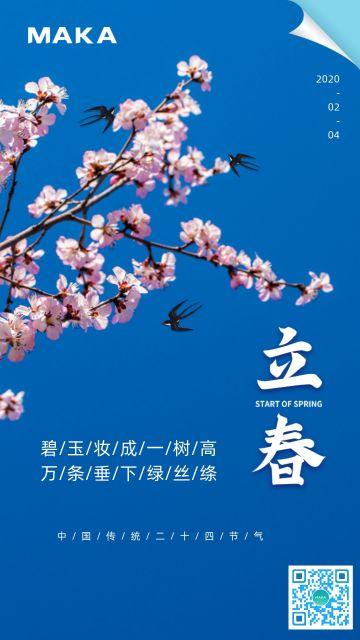 蓝色中国风立春节气海报