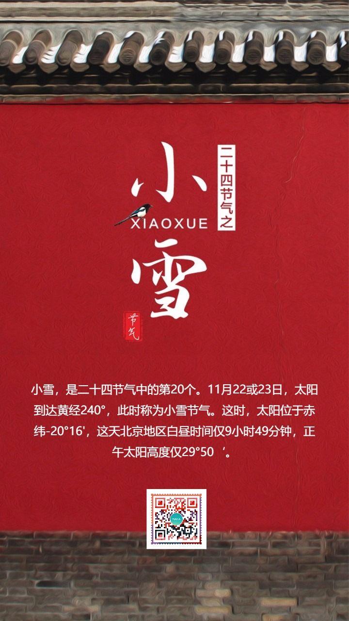 小雪二十四节气创意海报节日贺卡祝福 中国传统习俗
