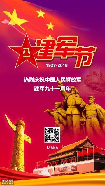 建军节八一建军节中国