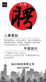 简约公司企业社会校院招聘宣传海报