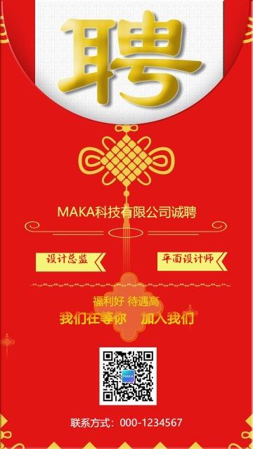 红色喜庆中国风企业招聘手机海报