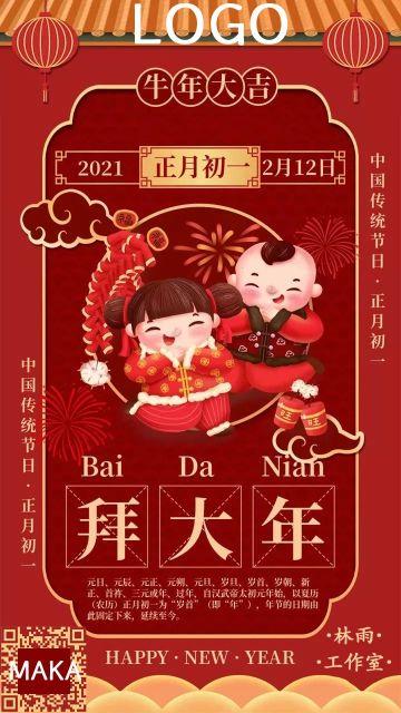 2021牛年大吉初一至初八春节新年风俗中国风海报