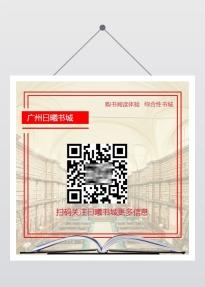 书馆书店电子书城产品推广关注二维码书籍二维码底部公众号二维码简约时尚-曰曦