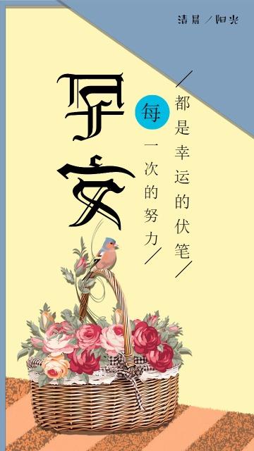 清新文艺个人早安问候语 个人励志寄语宣传海报