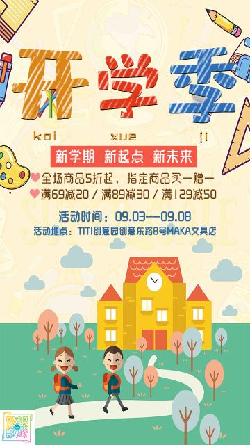 卡通手绘唯美清新黄色开学季产品促销宣传推广海报