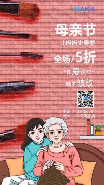 粉色母亲节卡通风美妆促销宣传海报