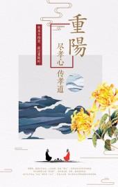 重阳节节日风俗文化介绍公司企业节日推广重阳节中国风古风祝福贺卡宣传