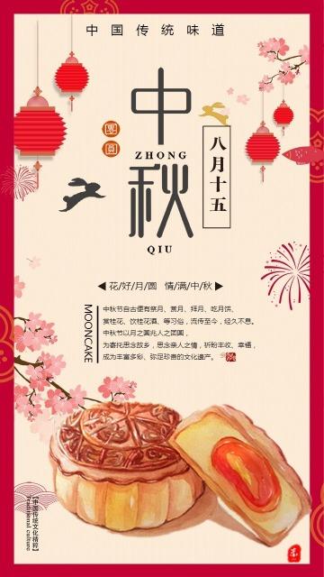 八月十五中秋节古风月饼宣传海报