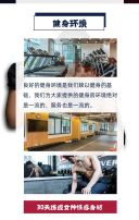 红蓝撞色风格健身房会员招募宣传促销活动H5