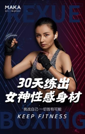 红蓝撞色风格健身房瘦身减脂宣传促销活动翻页H5