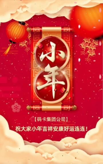红色喜庆中国风小年科普祝福贺卡企业宣传H5