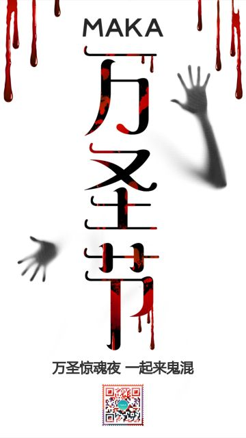 简约血迹惊魂万圣节海报