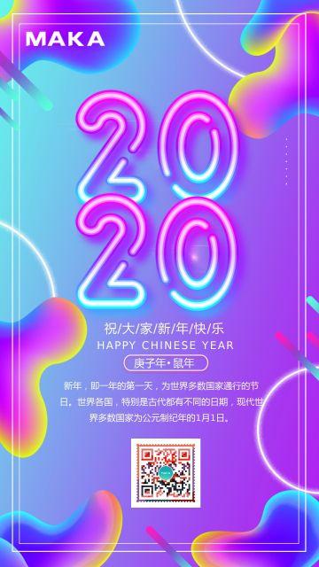 流体渐变2020新年宣传海报