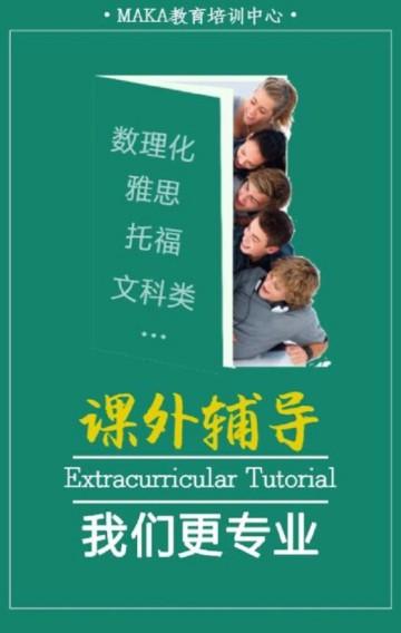 通用教育培训机构招生宣传推广促销模板