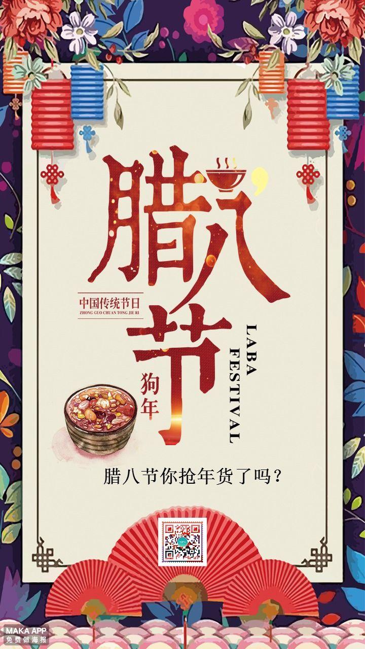 腊八节年货开抢 抢年货 囤年货 年终促销 打折优惠  腊八粥  中国传统佳节