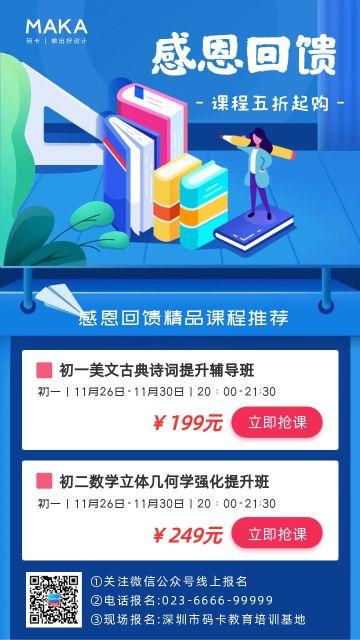 蓝色扁平风格感恩节课程促销感恩回馈手机海报