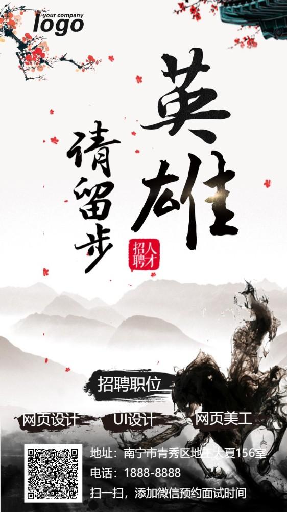 中国风水墨高端大气企业招聘海报