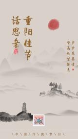 中国风水墨设计风格中国传统节日重阳节宣传海报