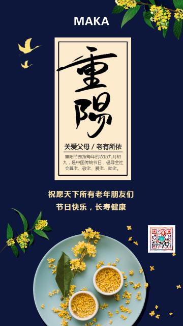 蓝色商务重阳节企业/个人祝福/感恩宣传海报