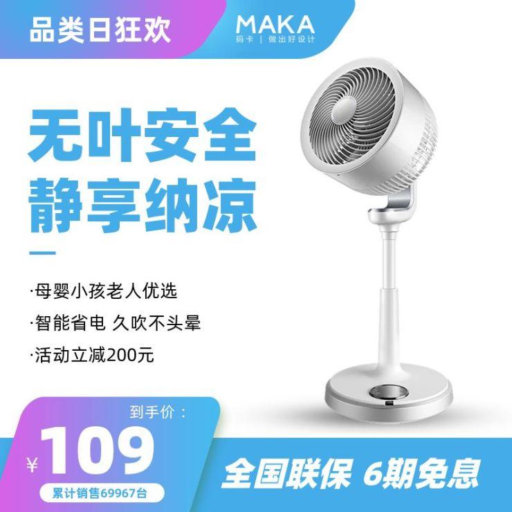白色清爽夏日简约大气风家电行业风扇促销优惠活动宣传主图