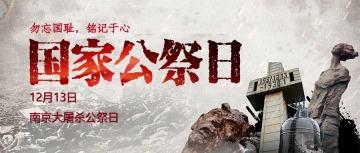 灰色简约南京大屠杀纪念日节日宣传公众号首图